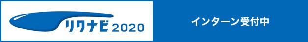 リクナビ2020 インターン受付中